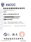 信息系统安全集成服务资质证书
